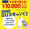 GUで1万円分タダで買える方法♡の画像