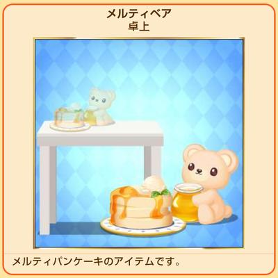 イベント「メルティパンケーキ」ご褒美獲得中~画像あり♪の記事に添付されている画像
