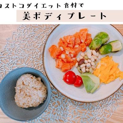 コストコダイエット食材で美ボディプレート①の記事に添付されている画像