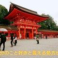 #下賀茂神社の画像