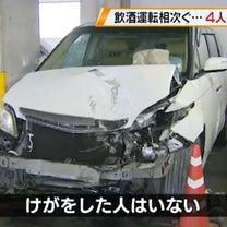 福岡で普通乗用車を飲酒運転して事故を起こした男を逮捕の記事に添付されている画像