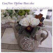 CaraFiore Diplama Course スタートの記事に添付されている画像