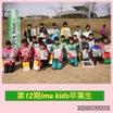 第11回ima kids陸王杯&6年生卒業記念品贈呈式