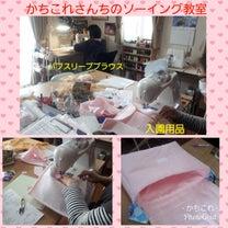 ソーイング教室♪入園用品&パフスリーブブラウス、キッチンアイテム&シャツワンピの記事に添付されている画像