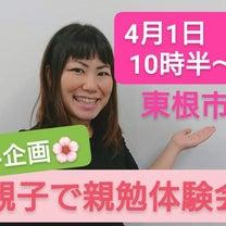 【山形】春休み緊急企画!!の記事に添付されている画像