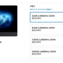 Apple、「iMac Pro」のCTOで256GBメモリへのアップグレードが提の記事に添付されている画像