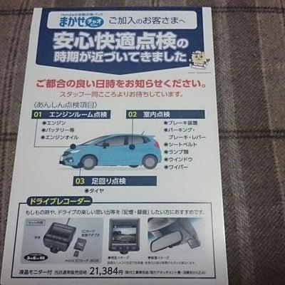 1年6ヶ月点検ヽ(^○^)ノの記事に添付されている画像