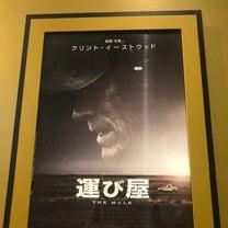映画 運び屋 で、人生で大切なものを学ぶの記事に添付されている画像
