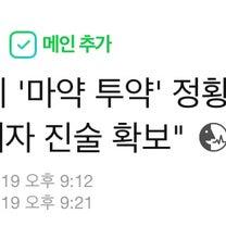 "19th ❺ ""麻薬投薬""元BIGBANGスンリ情報捕捉の記事に添付されている画像"