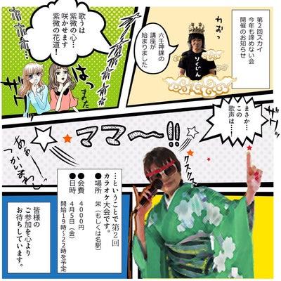緊急告知です!!!~第2回スカイ諦めない会花見カラオケ大会~の記事に添付されている画像