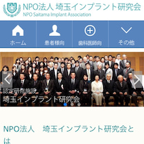 NPO埼玉インプラント研究会40周年記念誌の記事に添付されている画像