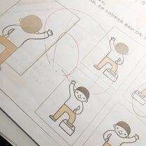 ぷーさん(5さい)ゆるい朝学の記事に添付されている画像