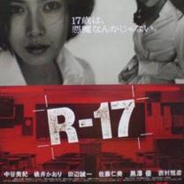 ネタバレ有。01年「R17」の記事に添付されている画像