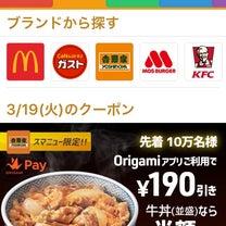 今日の食事はすべてお得でげっと\(//∇//)\の記事に添付されている画像