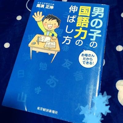 読解力・国語力!男の子の国語力の伸ばし方!の記事に添付されている画像