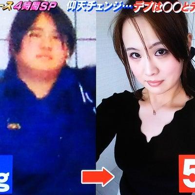 ダイエットに成功!45kg痩せたらモテモテに!の記事に添付されている画像