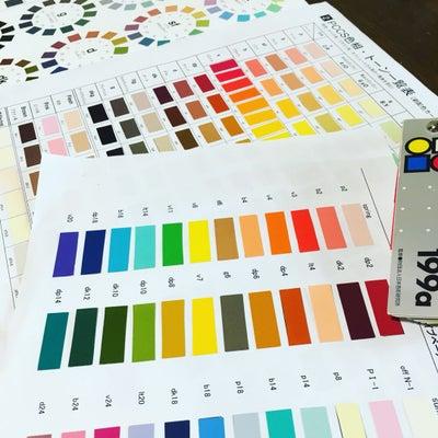 色を何から学べばいいの?そんな方必見です!の記事に添付されている画像