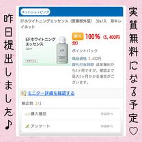 【美容費節約】5000円が実質無料の予定♪の記事に添付されている画像