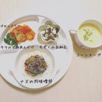 息子ごはん「ナスの肉味噌丼」と弓道場で親睦会の記事に添付されている画像
