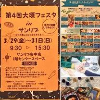 3/30(土)第4回大須フェスタの記事に添付されている画像