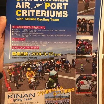 白浜エアポートクリテリウムママチャリの記事に添付されている画像