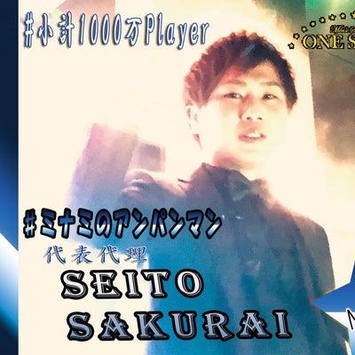 ☆ONESTARS☆3月19日ラスソンブログの記事に添付されている画像