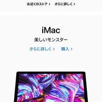 今度はiMac!の記事に添付されている画像