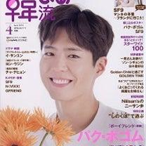 パク・ボゴム 表紙 韓流ぴあ 2019年4月号の記事に添付されている画像
