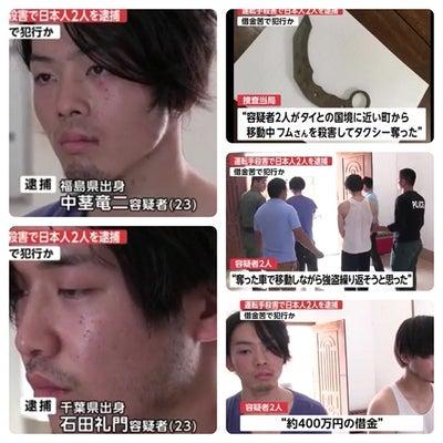カンボジアで強盗殺人の日本人…無事 拷問されるの記事に添付されている画像