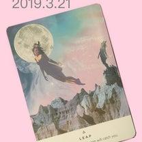 天秤座満月2019.3.21の記事に添付されている画像
