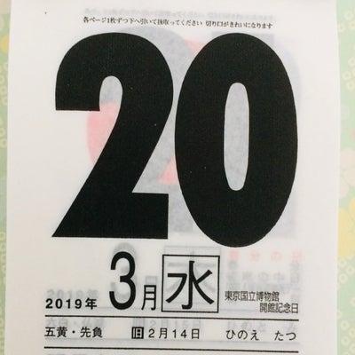 「人を思うは身を思う」3月20日(水)・五黄土星の日の記事に添付されている画像