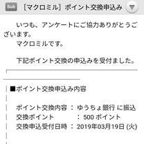 マクロミル&アントケイト換金申請♡の記事に添付されている画像