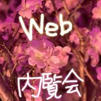 入居前Web内覧会②パントリー♩の記事に添付されている画像