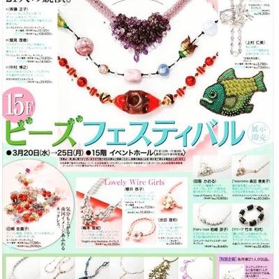 大丸梅田店のビーズフェスティバルはじまるよ∼の記事に添付されている画像
