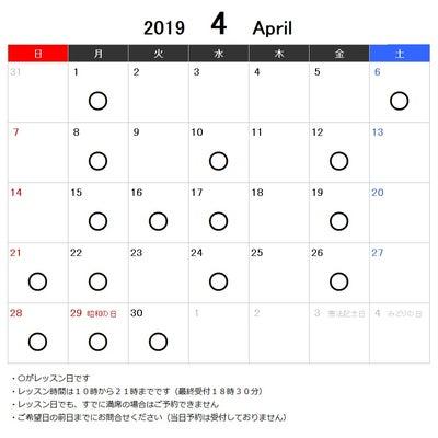 【お知らせ】4月レッスンスケジュールですの記事に添付されている画像