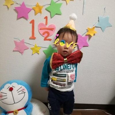 ♡祝☆1歳6ヶ月♡の記事に添付されている画像