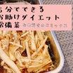 【5分】でお助けダイエット常備菜【なめ茸きのこミックス】