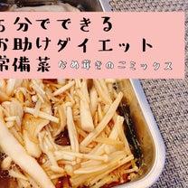 【5分】でお助けダイエット常備菜【なめ茸きのこミックス】の記事に添付されている画像