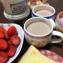 朝ご飯。の記事に添付されている画像