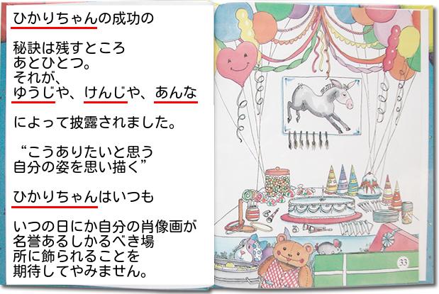 物語の中に誕生日パーティーのイラストがある絵本特集 お祝い誕生