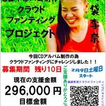 島袋李奈クラウドファンディングチャレンジ中‼️3/20の記事に添付されている画像