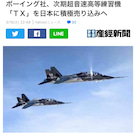 ボーイング社、次期超音速高等練習機「TX」を日本に積極売り込みへ!の記事より
