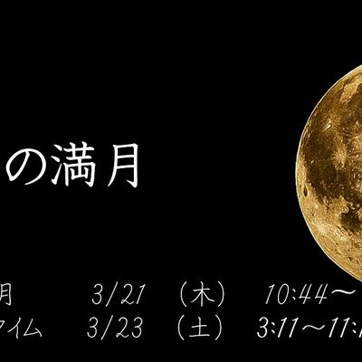 宇宙の音、聞いたことありますか? 天秤座の満月の記事に添付されている画像