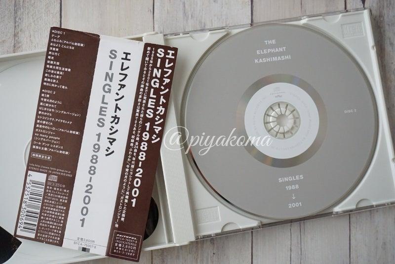 エレファント カシマシ singles