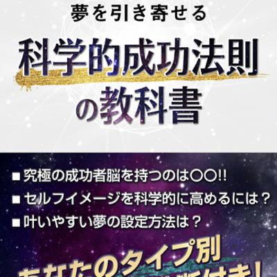 【初出版!】  潜在意識を書き換えて夢を引き寄せる!! 『科学的成功法則の教科書の記事に添付されている画像
