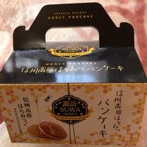[信州高原はちみつパンケーキが美味しい!】の記事に添付されている画像