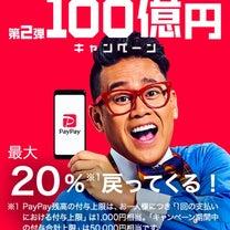 paypay導入✨の記事に添付されている画像