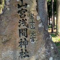 富士山日和②の記事に添付されている画像