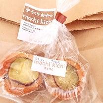 手作りおやつmachi_kichiの記事に添付されている画像