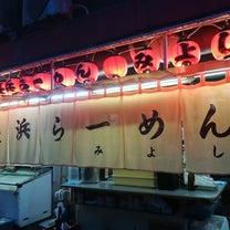博多長浜ラーメンみよしIn京都の記事に添付されている画像